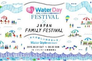 【事前来場応募受付中!】幕張イベント『環境省Water Day FESTIVAL』にJAPAN FAMILY FESTIVAL参加決定!
