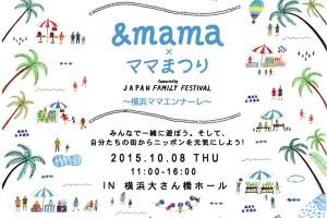 10月8日(木)『&mama×ママまつり』が横浜にて開催!