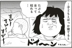 育児漫画界の革命児☆漫画家・安彦麻里絵さん