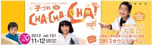 「子づれ DE CHA・CHA・CHA!」編集長 濱砂圭子さん_1
