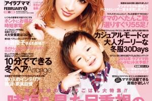 I LOVE mama2月号 最新号もくじ