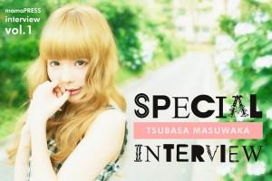 益若つばささんSPインタビューVol.1★