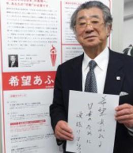 シダックス創業者、希望日本投票者の会代表 志太勤氏_2