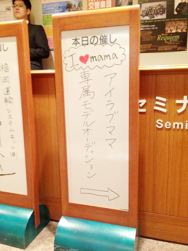 ついに2次選考最終日♥福岡美人が大集合!_2