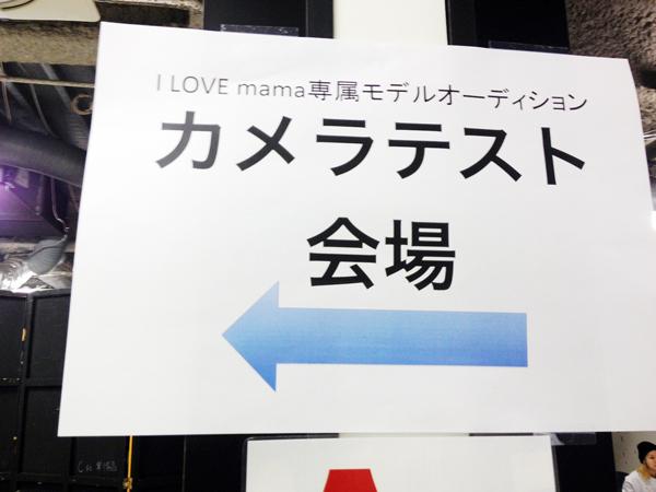 全国オーデ2次審査in東京編集部から実況なう!_1