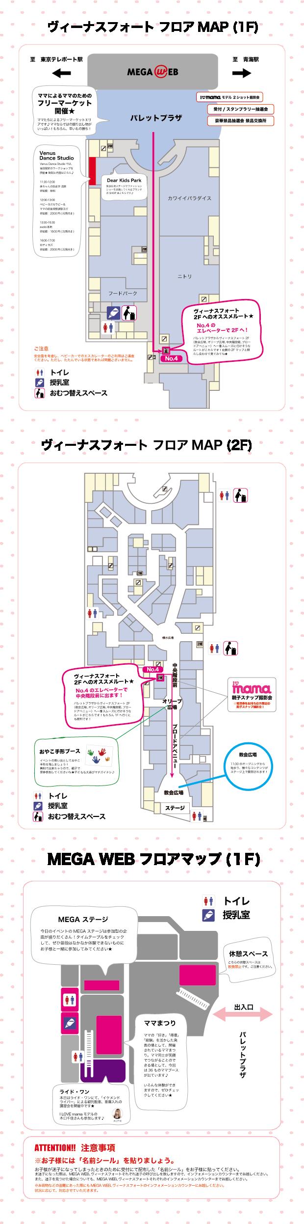 イベント内容・会場MAPはこちら★_5