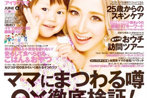 I LOVE mama6月号最新号もくじ