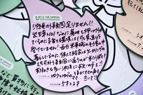【ママ活動】沖縄ママの声を集めてママを笑顔に♥_5
