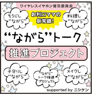 """""""ながら""""トーク推進プロジェクトについて♥_1"""
