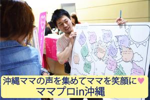 【ママ活動】沖縄ママの声を集めてママを笑顔に♥