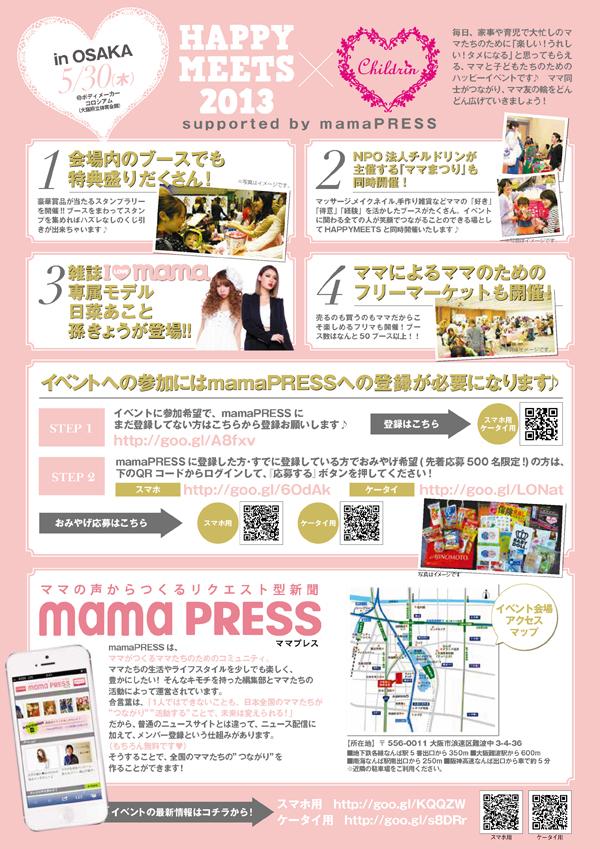 関西エリアのママに嬉しいNEWS!!HAPPY MEETS×ママまつりin大阪♥_3