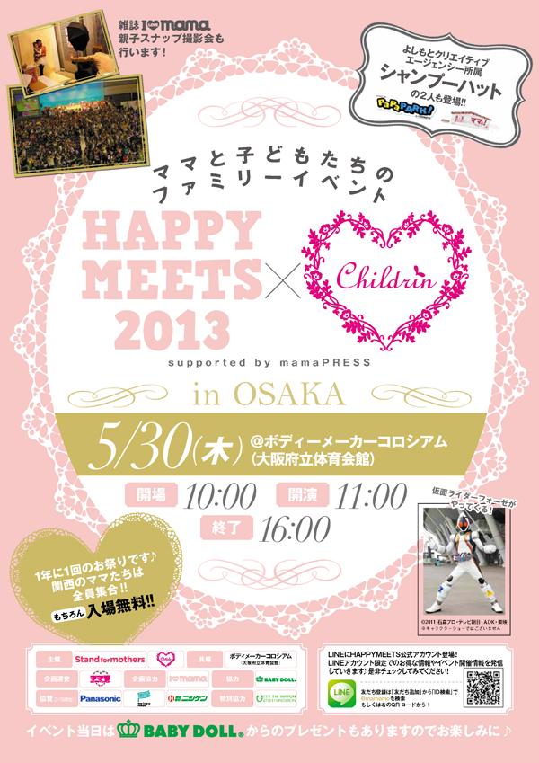 関西エリアのママに嬉しいNEWS!!HAPPY MEETS×ママまつりin大阪♥_2