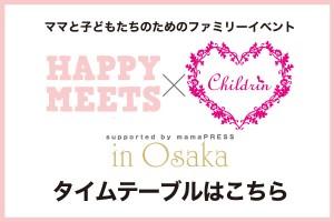 【タイムテーブル】HAPPY MEETS×ママまつり in 大阪