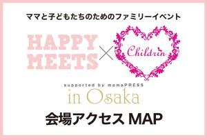 【アクセスマップ】HAPPY MEETS×ママまつり in 大阪
