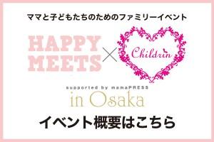 【イベント概要】HAPPY MEETS×ママまつり in 大阪