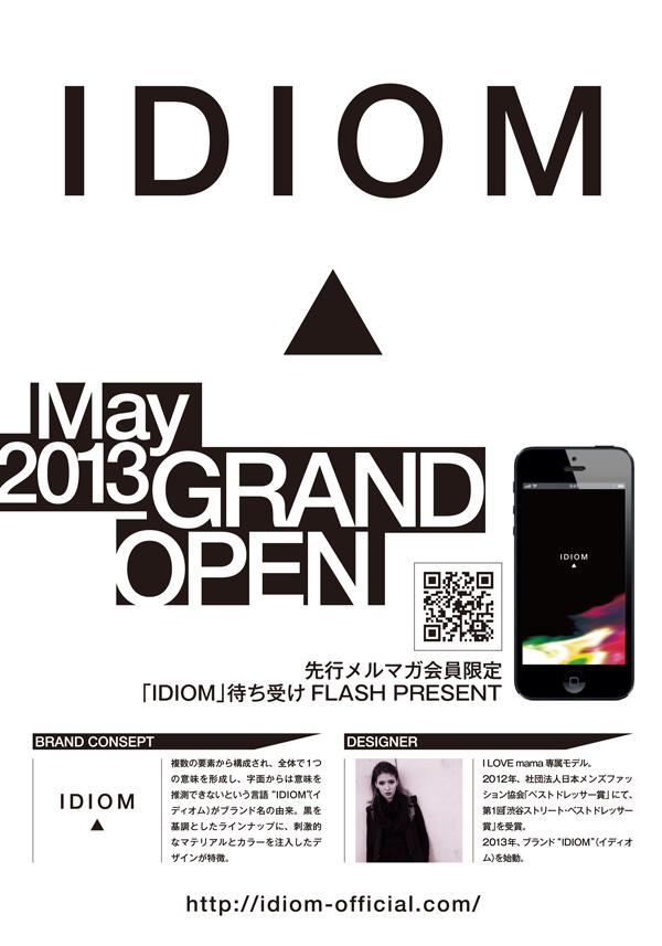 孫きょうプロデュースブランド「IDIOM」が5月中旬に本格始動!!!_1