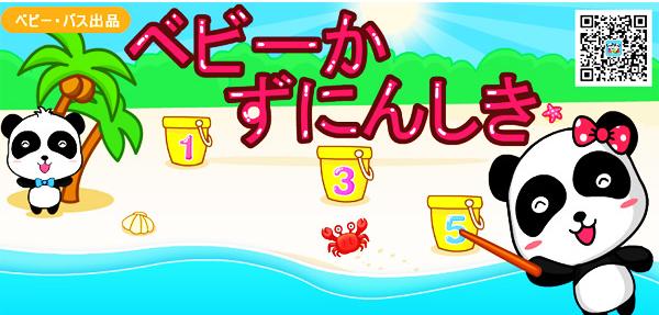 """""""今""""ママが重宝しているKIDS向けアプリ決定版★_5"""
