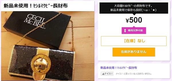 """ママの為のウェブフリマ素敵な商品を""""超""""格安でGETできるチャンス✩_5"""