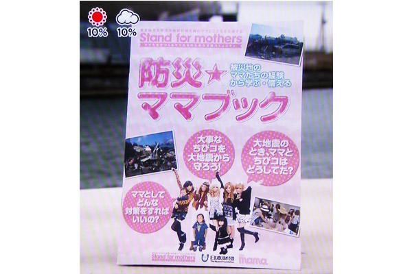 「防災★ママブック」を全国のママに届けたい!_1