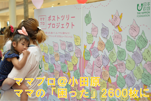 ママプロが小田原で活動ママの「困った」がのべ2620枚に!
