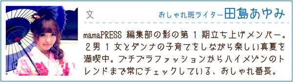 クチコミmamaPRESS今回は『ダウニーボール』_4