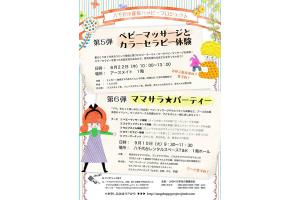 9月10日東京♪ ママサラ★パーティ