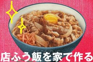 マック・土間土間・吉牛ふうお店のレシピを家でつくる!