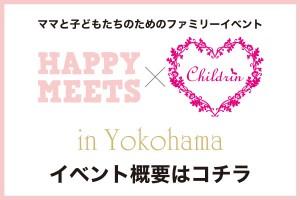 【イベント概要】HAPPY MEETS×ママまつり in 横浜