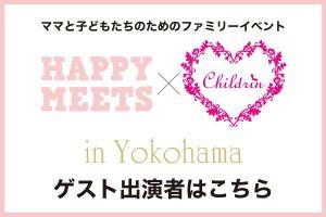 【出演者はこちら♪】HAPPY MEETS×ママまつり in 横浜