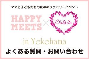 【よくある質問・お問い合わせ】HAPPY MEETS×ママまつり in 横浜
