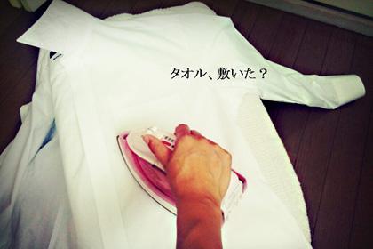 家でヤレる!パパのYシャツ本格アイロン仕上げの術♥_4