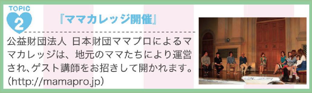 東海ママが集まるイベントHAPPY MEETS×ママまつりin名古屋_2