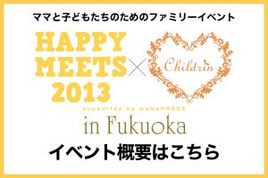 【イベント概要】HAPPY MEETS×ママまつり in 福岡