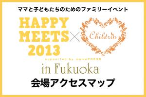 【アクセスマップ】HAPPY MEETS×ママまつり in 福岡