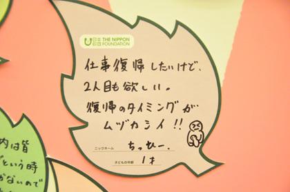 ママプロ@札幌ママの「困った」がのべ3428枚に!_5