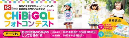 CHiBi GaLフォトコンテスト開催中!_1