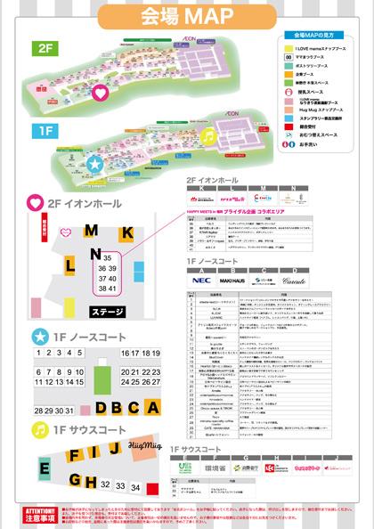 【イベント内容・会場MAP】HAPPY MEETS×ママまつり in 福岡_1