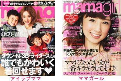 ママ雑誌が続々創刊!!ジャンル別に徹底解剖☆_2