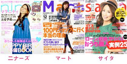 ママ雑誌が続々創刊!!ジャンル別に徹底解剖☆_4