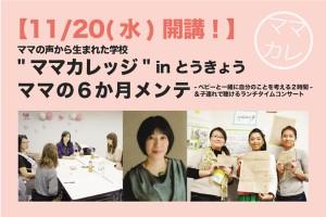 日本財団ママプロがママカレッジ&子連れランチタイムコンサートを東京で開催!