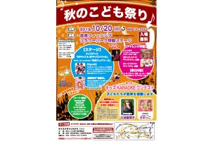 10月20日栃木県秋のこども祭りinハローウィン