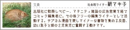 クチコミmamaPRESS今回は『トイレットン』★_4