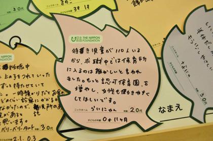 埼玉で83枚を集め、全国で4000枚達成!_5