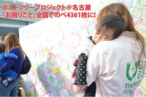 ポストツリープロジェクト@名古屋全国でのべ4361枚に!