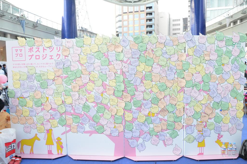 ポストツリープロジェクト@名古屋全国でのべ4361枚に!_1