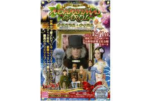 12月1日 長野県★グレイト・ヒット・ミュージカル クリスマス・キャロル