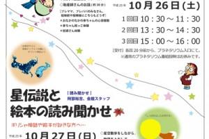 長野県10月26日★おはなし☆プラネタリウム~星空マタニティ~
