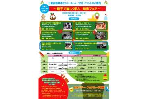 12月6日~8日 東京♪親子で楽しく学ぶ知育フェア