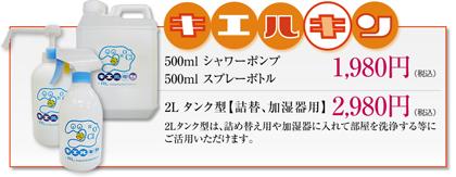 除菌消臭剤『キエルキン』冬の感染症対策に!_3