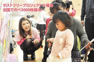 ポストツリープロジェクト@福島全国合わせて5000枚越え!